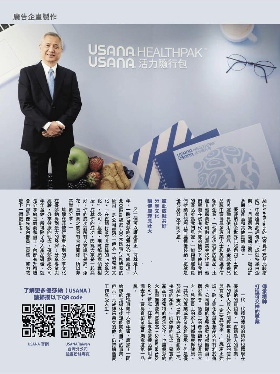 亞太區執行副總裁應肅正先生