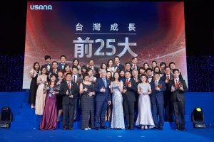 2020_USANA台灣年會_成長25大