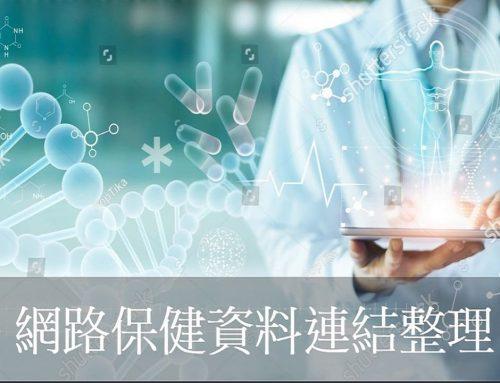 網路保健資料連結整理