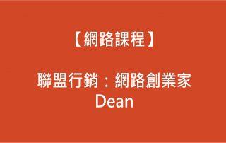 網路創業家Dean