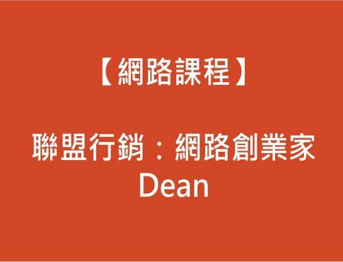 【網路課程】聯盟行銷:網路創業家Dean
