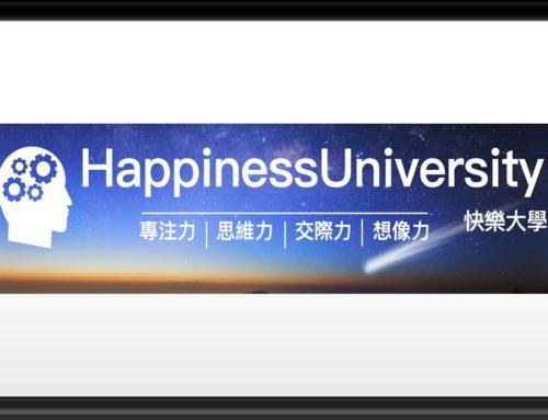快樂大學Happiness University