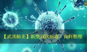 新型冠狀病毒