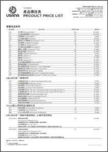 USANA產品價目表