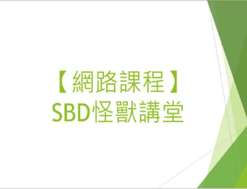 【網路課程】SBD怪獸講堂