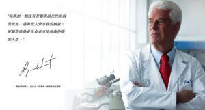 華斯博士 一個沒有苦難的世界