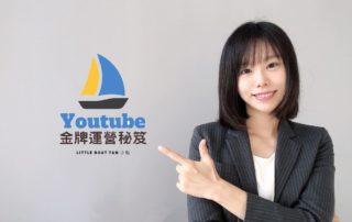 小船(Youtube金牌運營秘笈)
