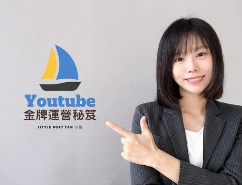 【課程推薦】Youtube金牌運營秘笈(含優惠連結)