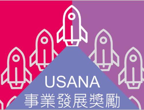 【2020年】USANA事業發展獎勵 (6/13~9/18)(活動已結束)