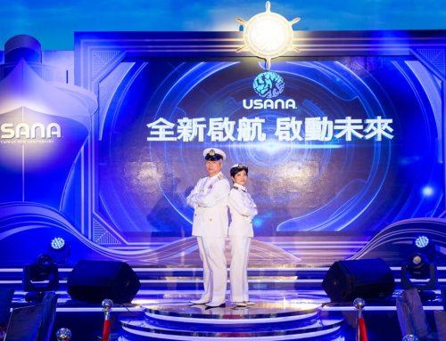 2021年USANA台灣年會【照片集】