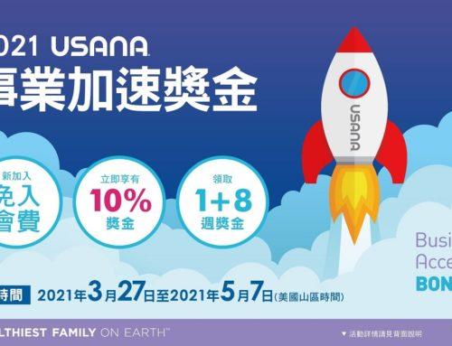 【2021】USANA事業加速獎金(3/27~5/7)